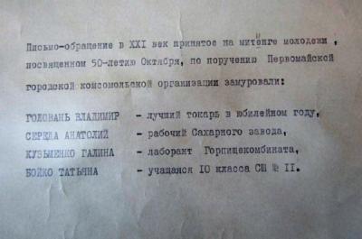 """""""Будівники комунізму"""" забажали, щоб капсулу відкрили саме мешканці міста у 2017 році. На захід прийшла не лише сучасна молодь, а й дехто із учасників, які писали це послання. У капсулі знайшли тексти пісень, комсомольські значки та сам лист, зміст якого яскраво демонструє, наскільки змінилося політичне обличчя країни за півстоліття."""
