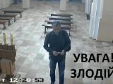Львів'ян просять упізнати злодія, що обікрав храм