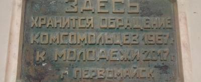 На Миколаївщині відкрили капсулу з посланням для сучасних українців. 50 років тому, у 1967 році комсомольці замурували послання у стіну Будинку культури міста Первомайськ.
