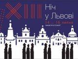 Фестиваль «Ніч у Львові» 2017 – повна програма