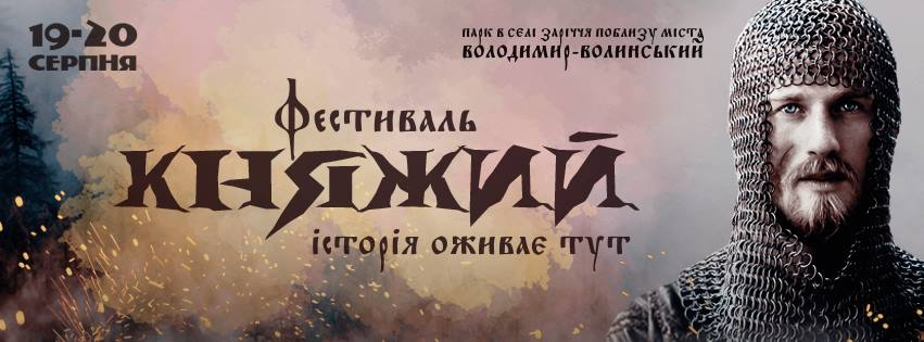 Фестиваль «Княжий».