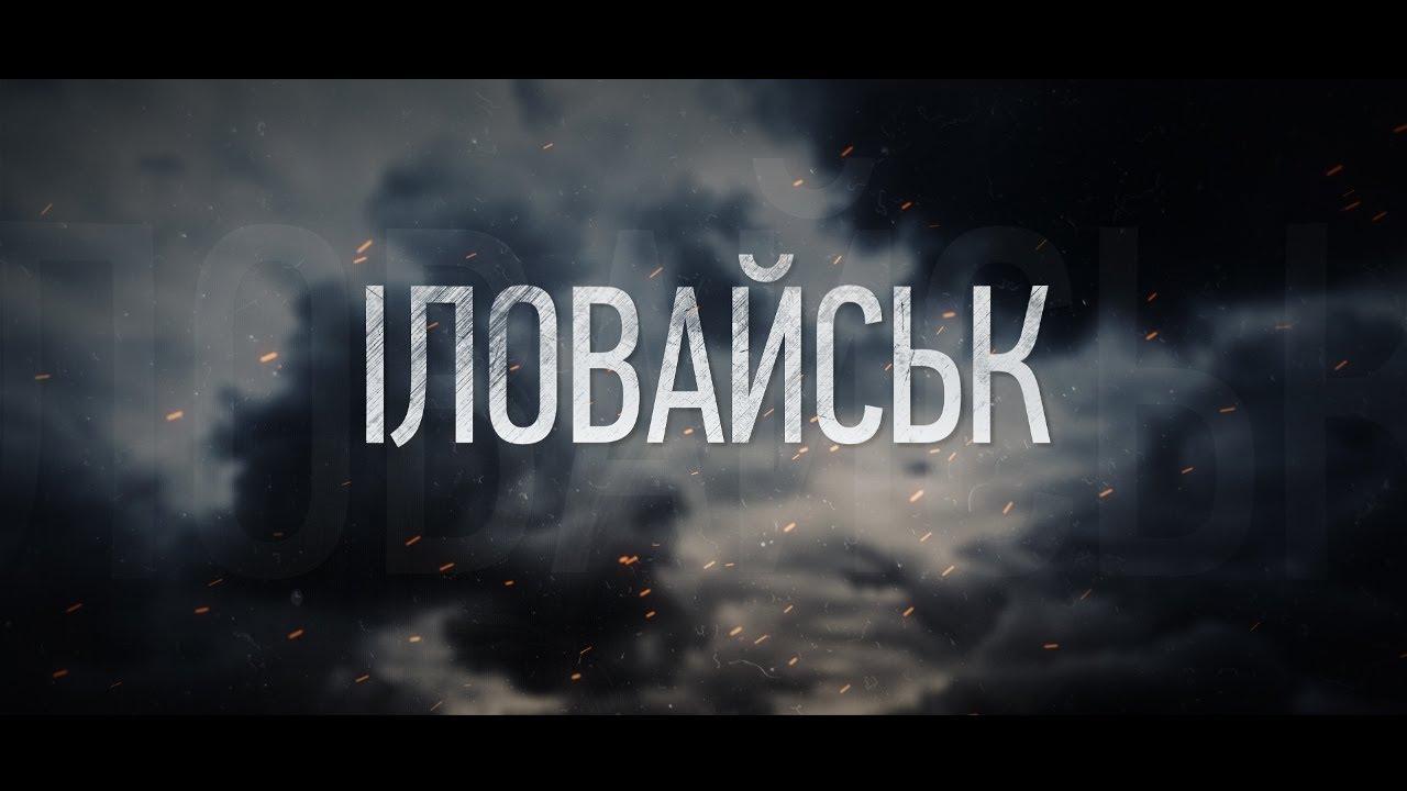 іловайськ