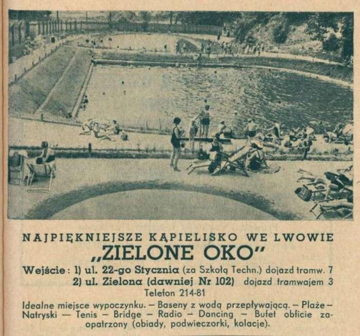 """Реклама купальні """" Зелене око """", 1930 – ті роки"""
