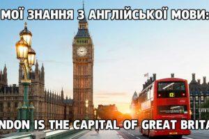 Стартувала освітня кампанія «Україна заговорить англійською!»