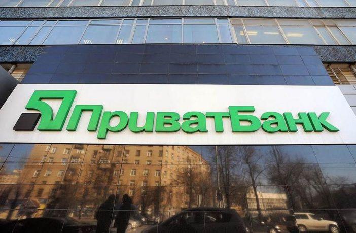 Приват банк ПриватБанку