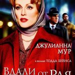 Далеко від раю (2002)