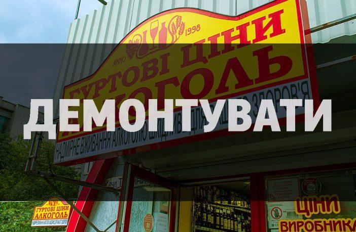 """Суд дозволив демонтаж """"алкогольних"""" вивісок у Львові"""
