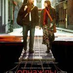 Одного разу (2006)