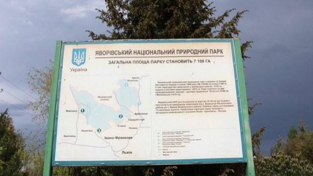 Яворівський національний природній парк