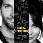 Збірка промінців надії (2012)