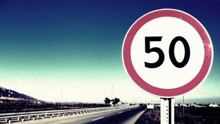 зменшення швидкості до 50 км/год