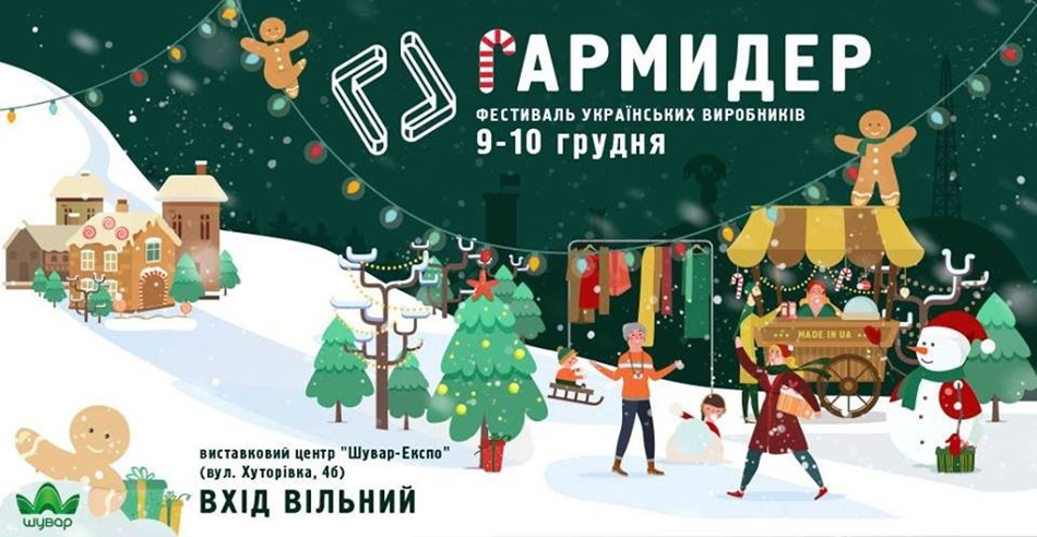 """Фестиваль українських виробників """"Гармидер"""""""