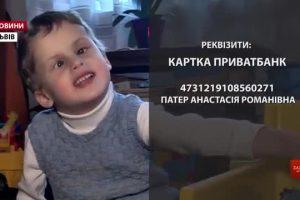 5-річний львів'янин Олесь Патер просить допомогти подолати рідкісну хворобу моя-моя