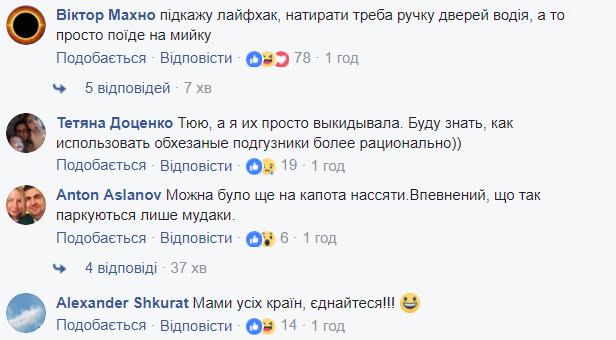 """Києві оригінально провчили """"героя парковки"""