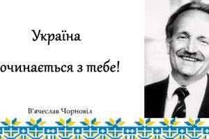 10 пророчих та мудрих висловів В'ячеслава Чорновола