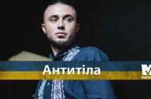"""Тарас Тополя, гурт """"Антитіла"""""""