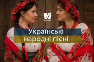15 українських народних пісень, які має знати кожен із нас