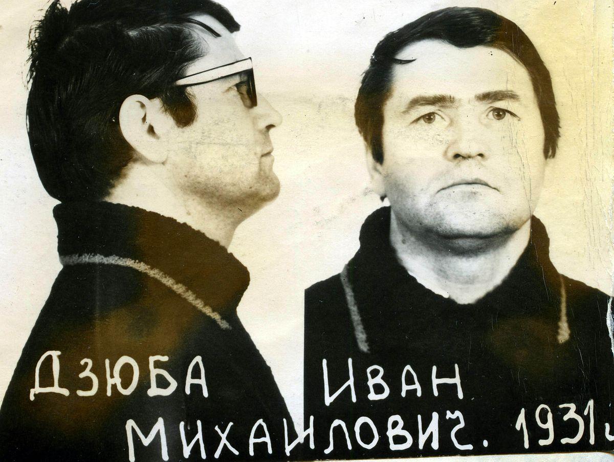 Іван Дзюба