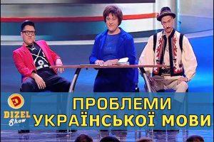 """Гумористи з """"Дизель Шоу"""" висміяли проблеми сучасної української мови"""