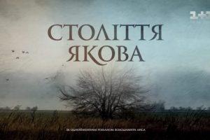 Століття Якова – 4-серійна історична драма за романом Володимира Лиса