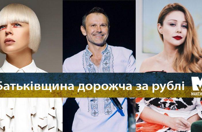 10 українських зірок, які принципово не виступають у Росії