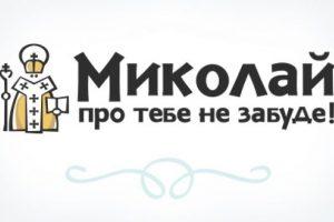 У Львові шукають помічників Святого Миколая