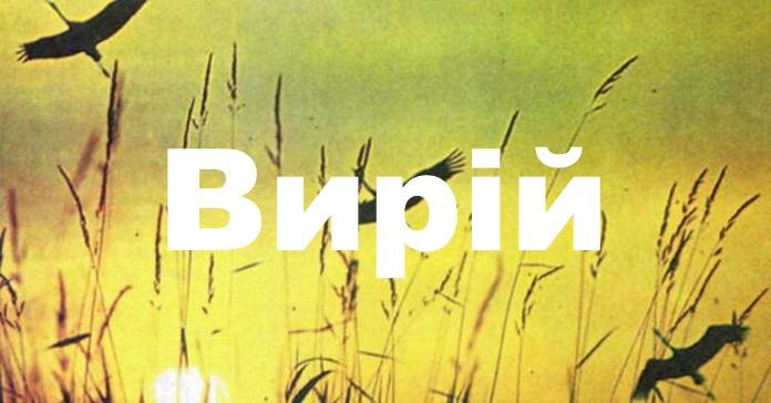 10 українських слів, яких не скажеш російською