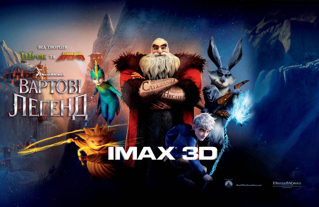 22 грудня – «Вартові легенд», 2012