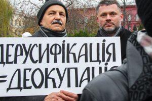 300 років русифікації. Які українські слова ми віддали Росії