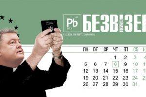 Сер Пень та Гамарджовтень: політичний календар на 2018 рік