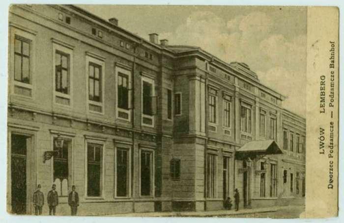 Давній будинок вокзалу станції Підзамче. Поштівка поч. XX ст.