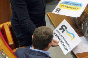 Як в Україні захищали українську мову та культуру. 8 найважливіших змін 2017 року