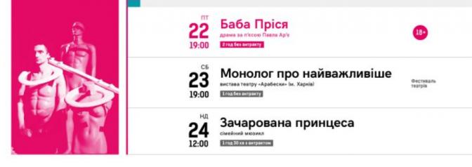Театр Лесі (вул. Городоцька, 36)