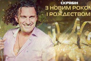 Українські новорічні пісні для ваших ідеальних зимових свят