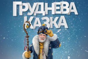 У 2018 році у Карпатах зніматимуть український фільм про Святого Миколая