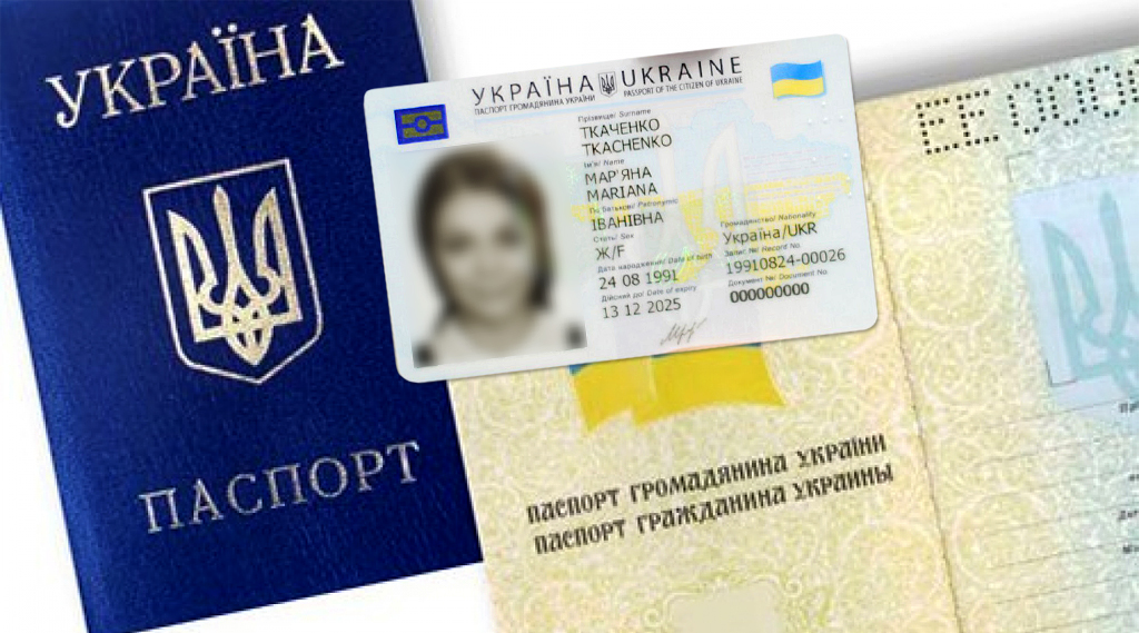 паспорт україни ід карта