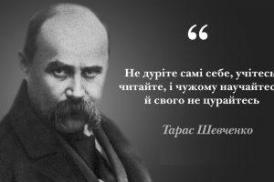 10 висловлювань Шевченка, які досі актуальні для українців