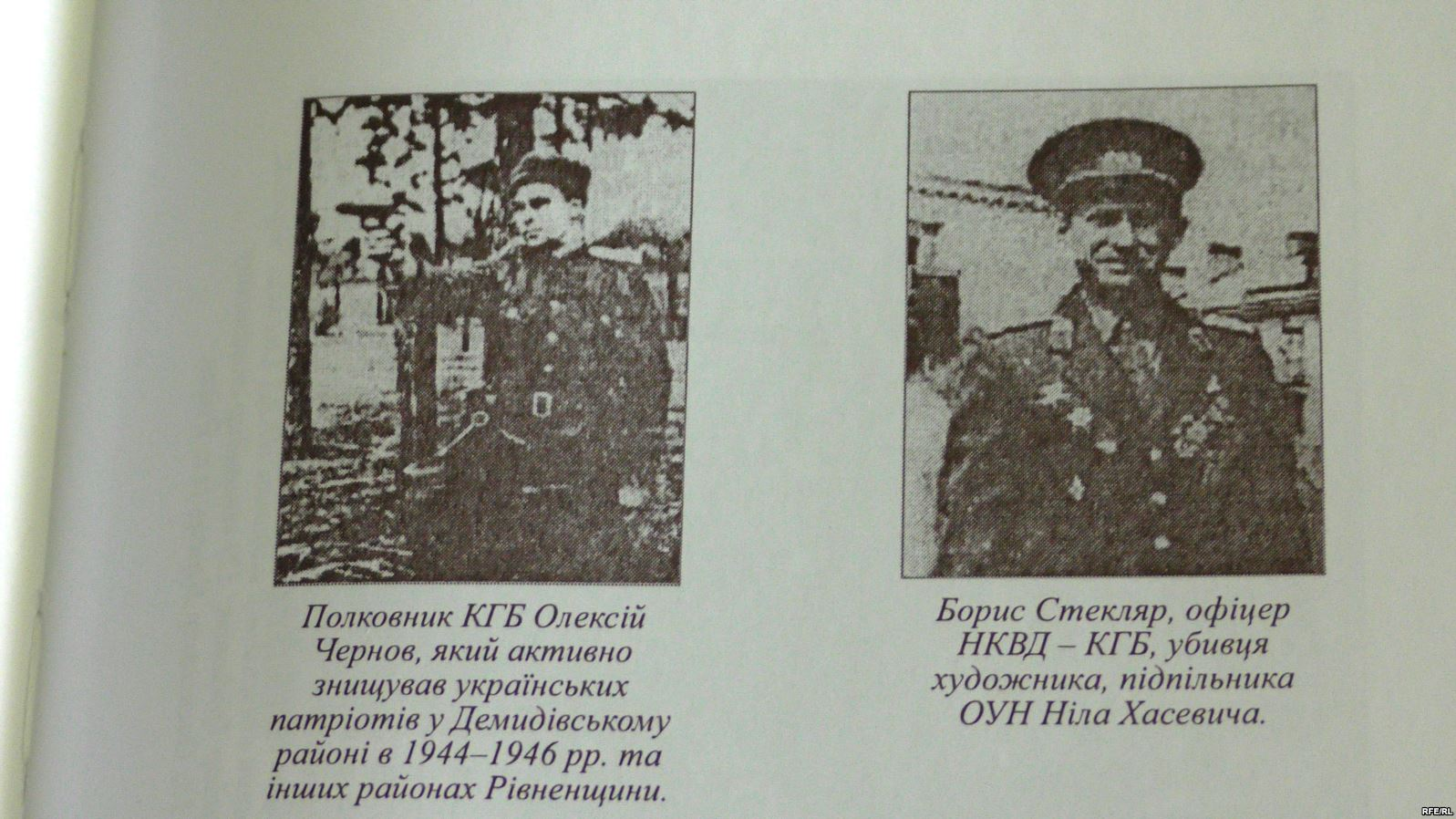 Ці офіцери НКВС-МГБ намагалися дискредитувати УПА