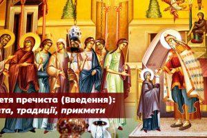 """4 грудня – Введення в храм Пресвятої Богородиці, або """"Третя Пречиста"""": традиції, прикмети та повір'я"""