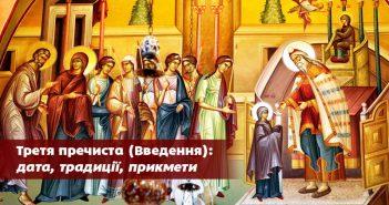Третя пречиста, або Введення – 4 грудня: дата, традиції, прикмети на Введення