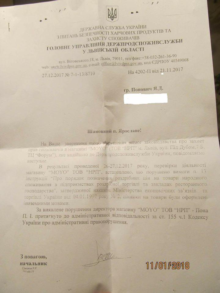 Відповідь Держпродспоживслужби щодо перевірки у магазині «MOYO» у Львові © Святослав Літинський