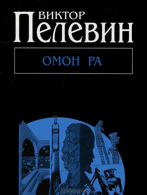 Віктор Пєлєвін – Омон Ра