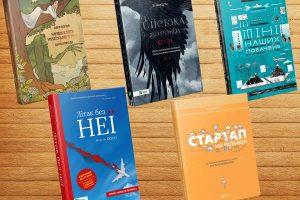 Які книжки українці найбільше купували в 2017 році. Великий рейтинг