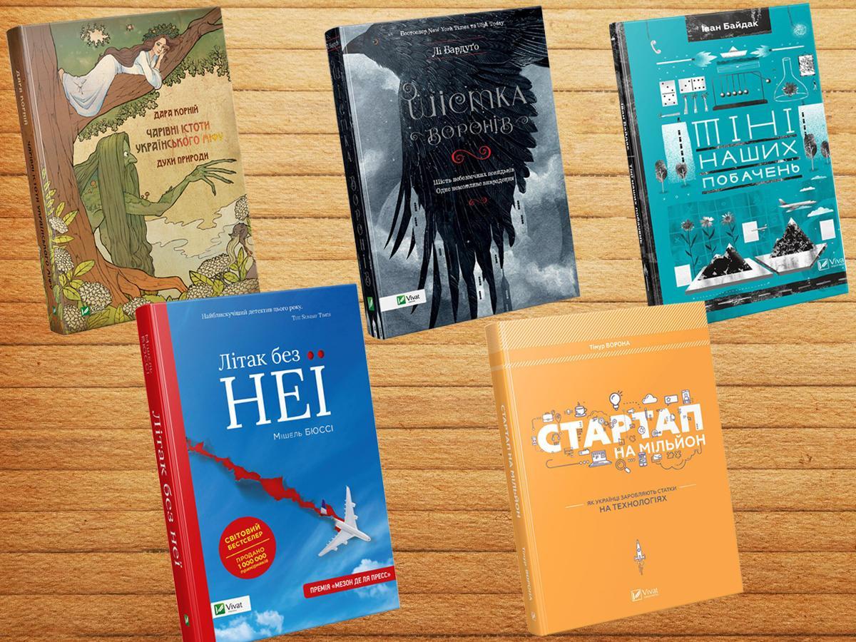 Які книжки українці найбільше купували в 2017 році. Великий рейтинг ... 6d4204e86e008