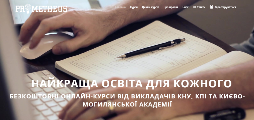 масові безкоштовні онлайн-курси українською мовою