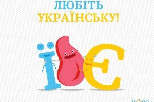 10 цікавих фактів про українську мову