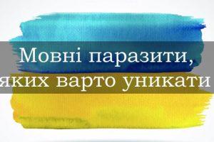 12 поширених помилок в українській мові