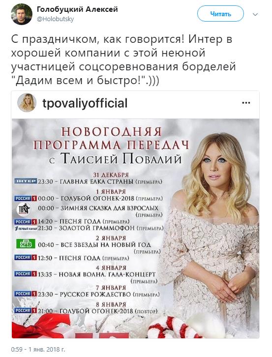"""""""Сепаратистський"""" новорічний вогник """"Інтера"""""""