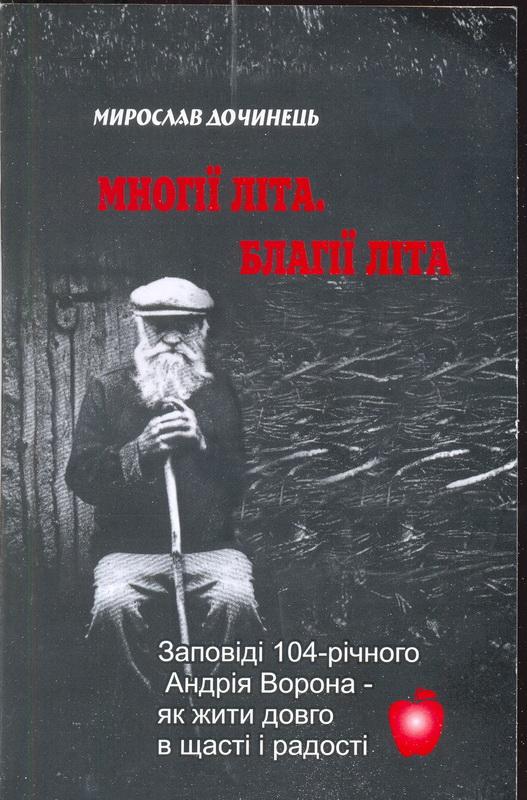 """Мирослав Дочинець """"Благії літа. Многії літа"""""""