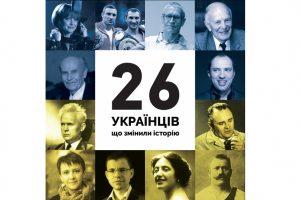 26 українців, які змінили історію